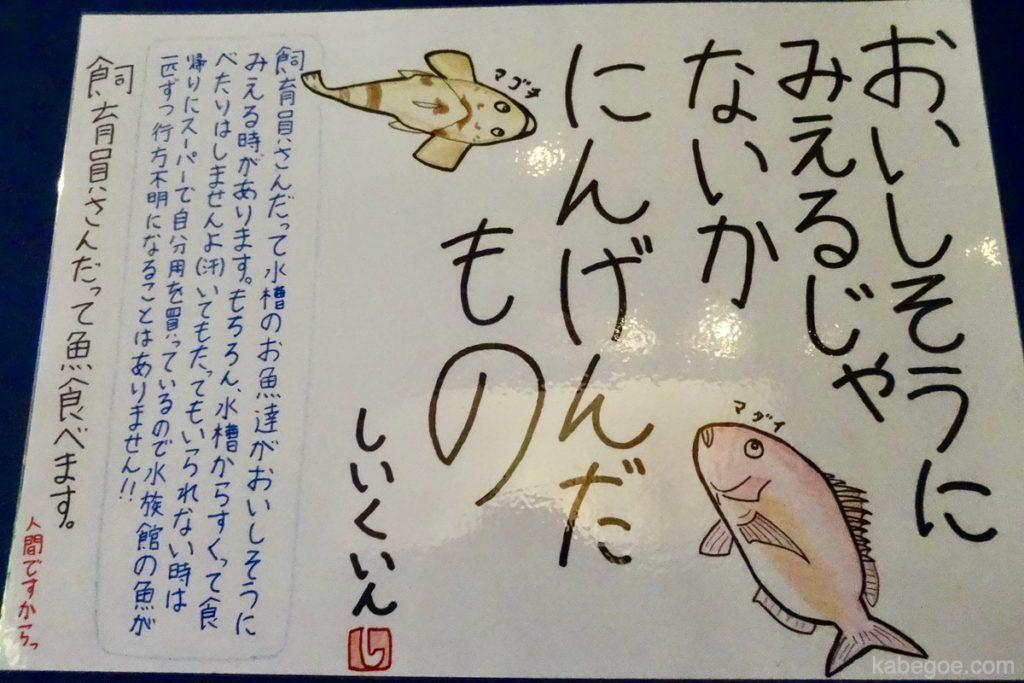 Pop Akuarium Takeshima