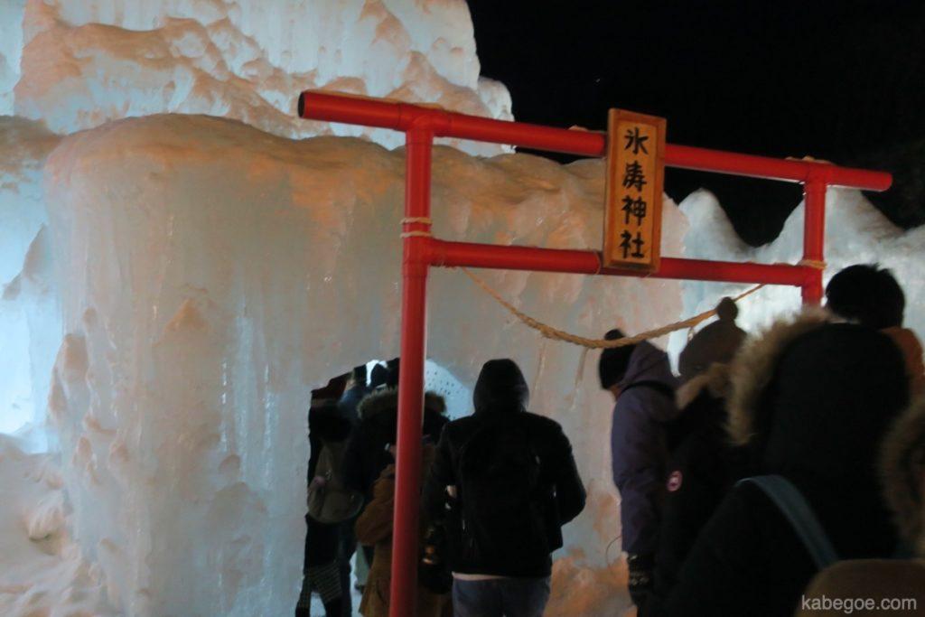 氷濤まつりの氷濤神社