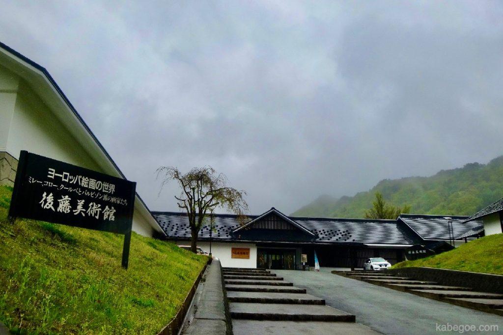 立石寺(山寺)の後藤美術館