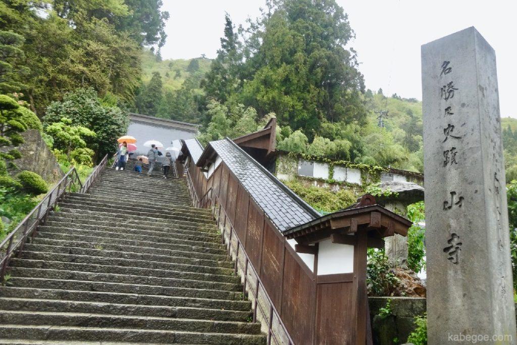 立石寺(山寺)の入り口