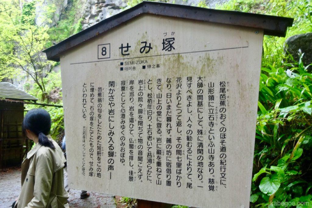 立石寺(山寺)のせみ塚