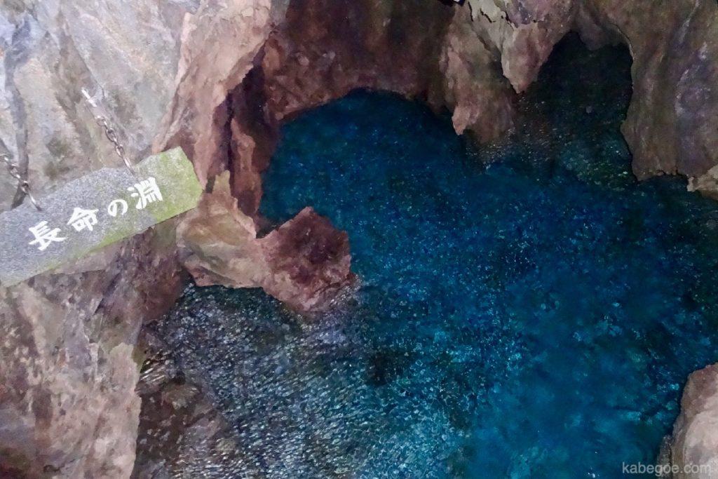 龍泉洞の長命の淵