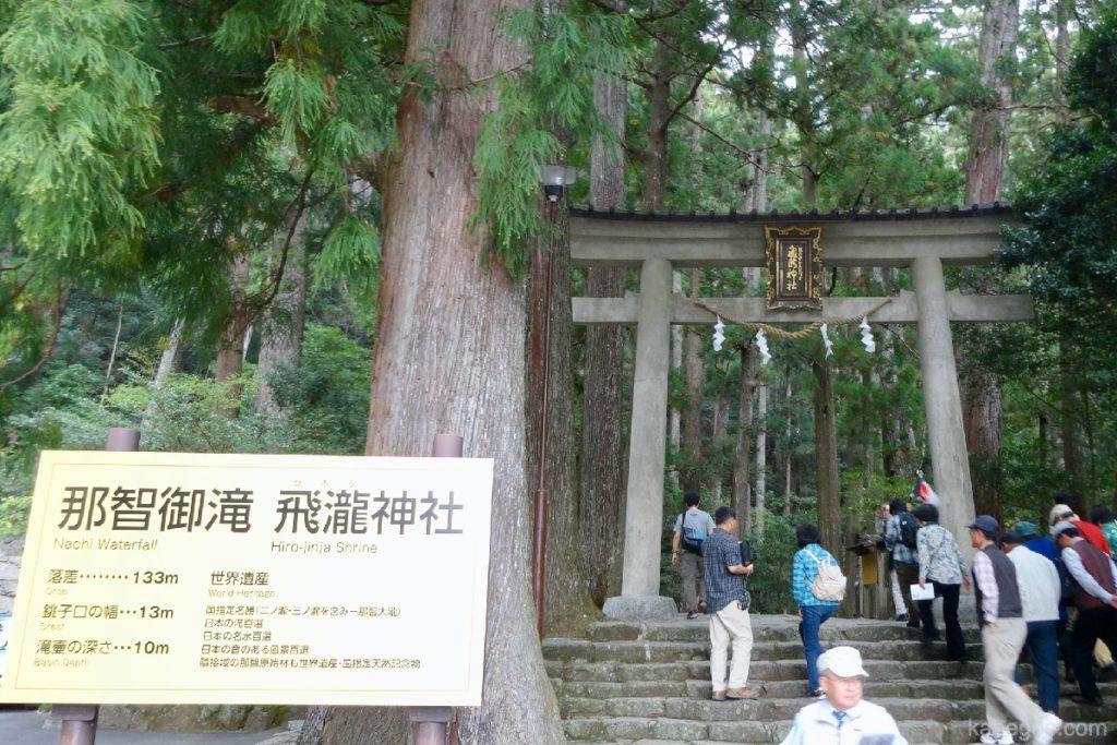 Pintu masuk Kuil Hirou