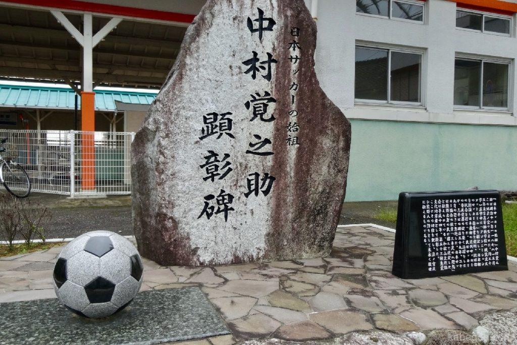 Monumen Penghormatan Kakunosuke Nakamura