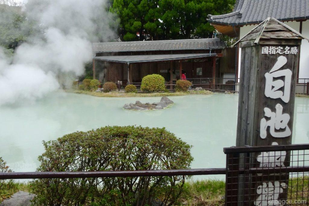 別府温泉の白池地獄