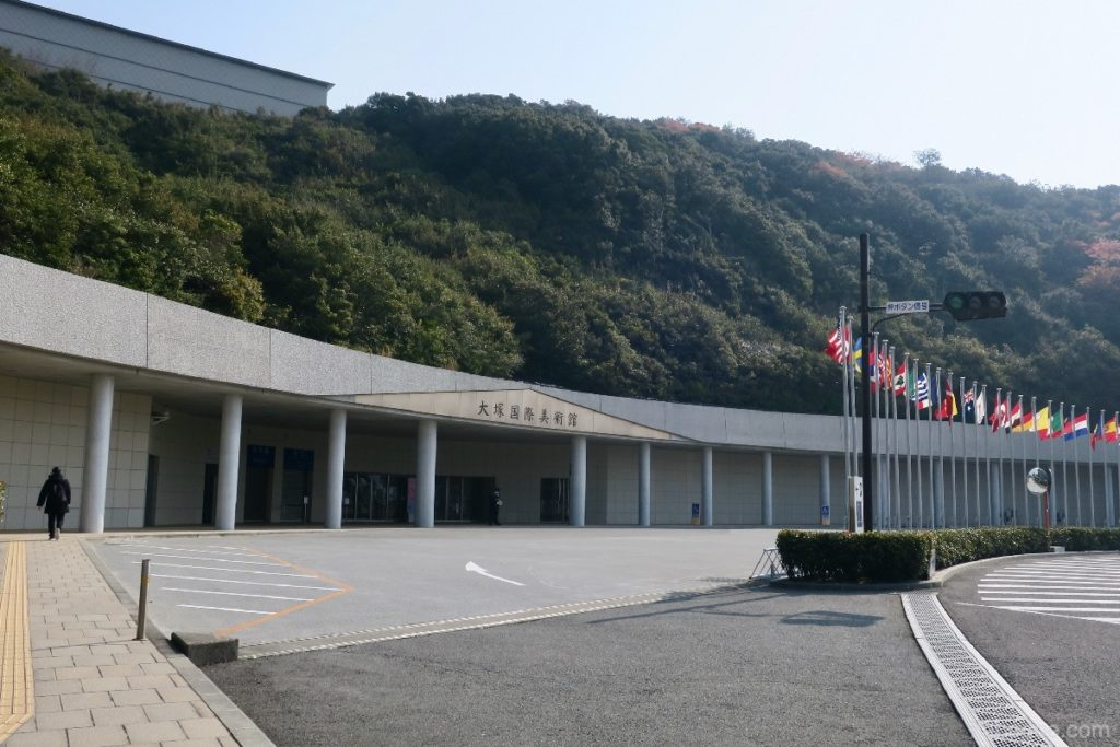 大塚国際美術館の入り口