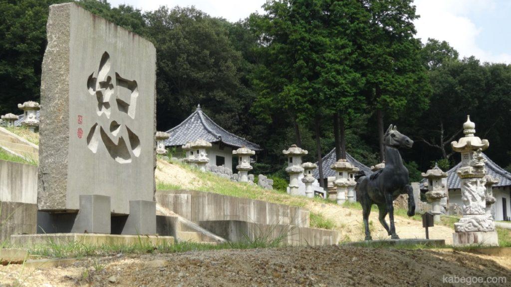 太陽公園の石碑