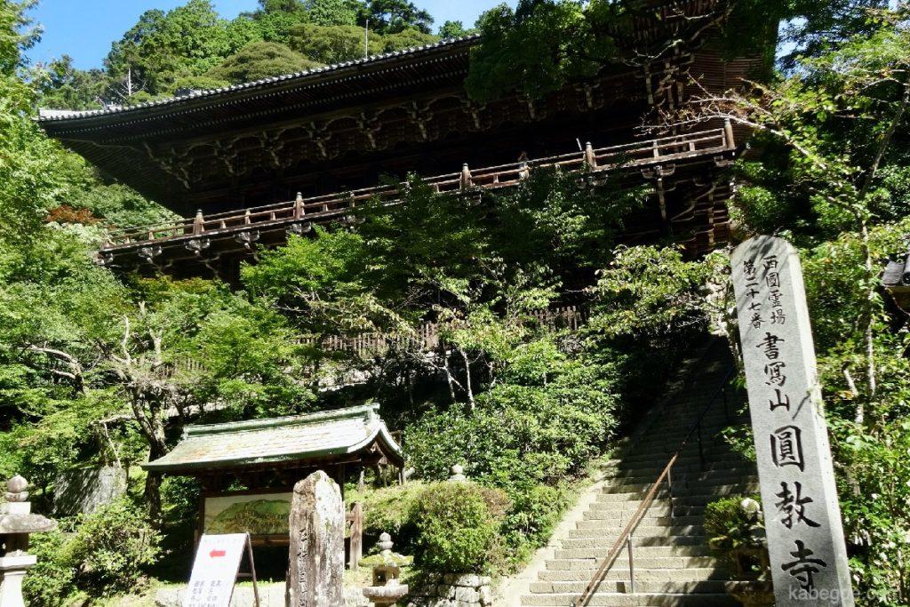 書写山 圓教寺(しょしゃざん えんきょうじ)