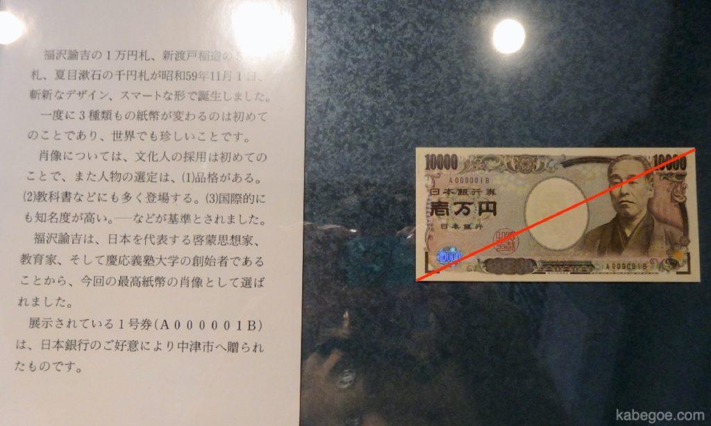 福沢諭吉記念館の一万円札