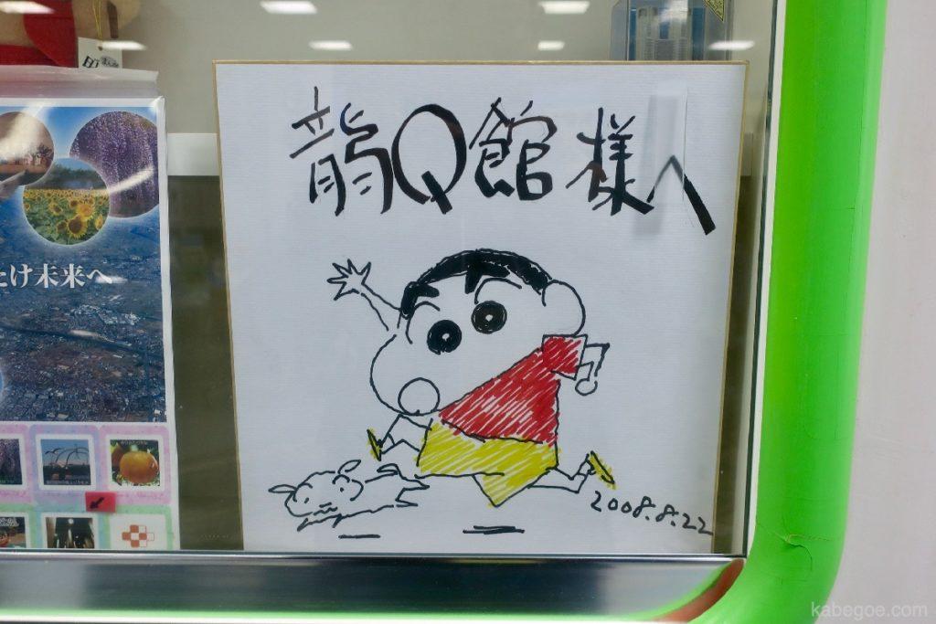 龍Q館のクレヨンしんちゃんのサイン