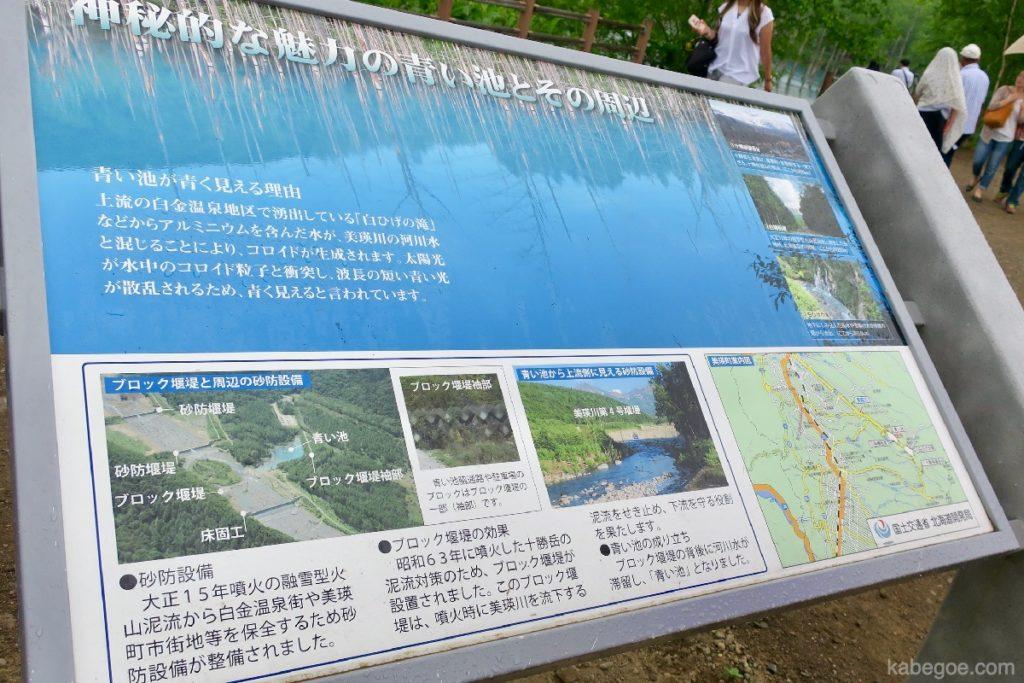 美瑛の青い池の理由