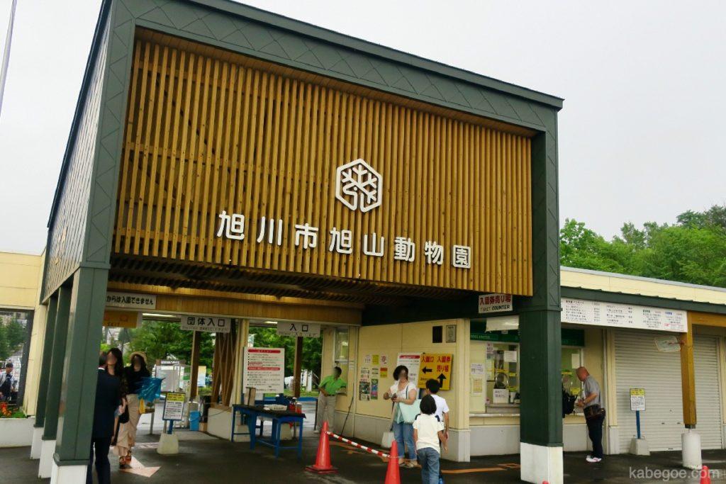 旭山動物園の入り口