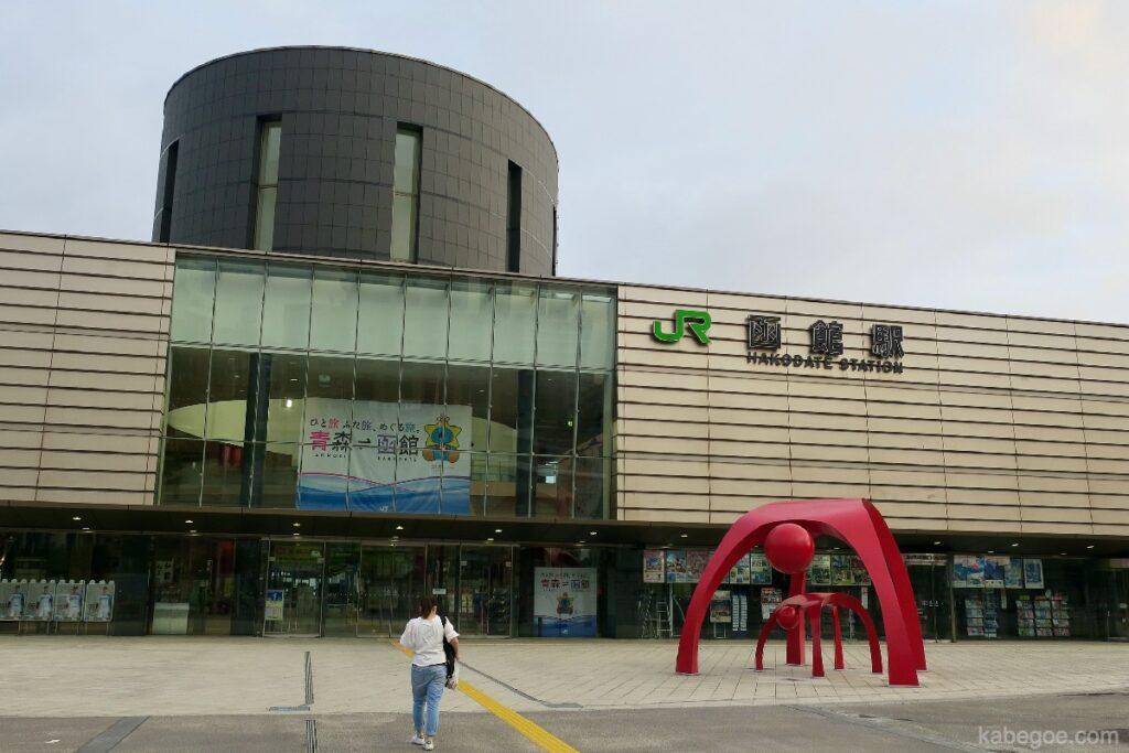 函館駅の外観