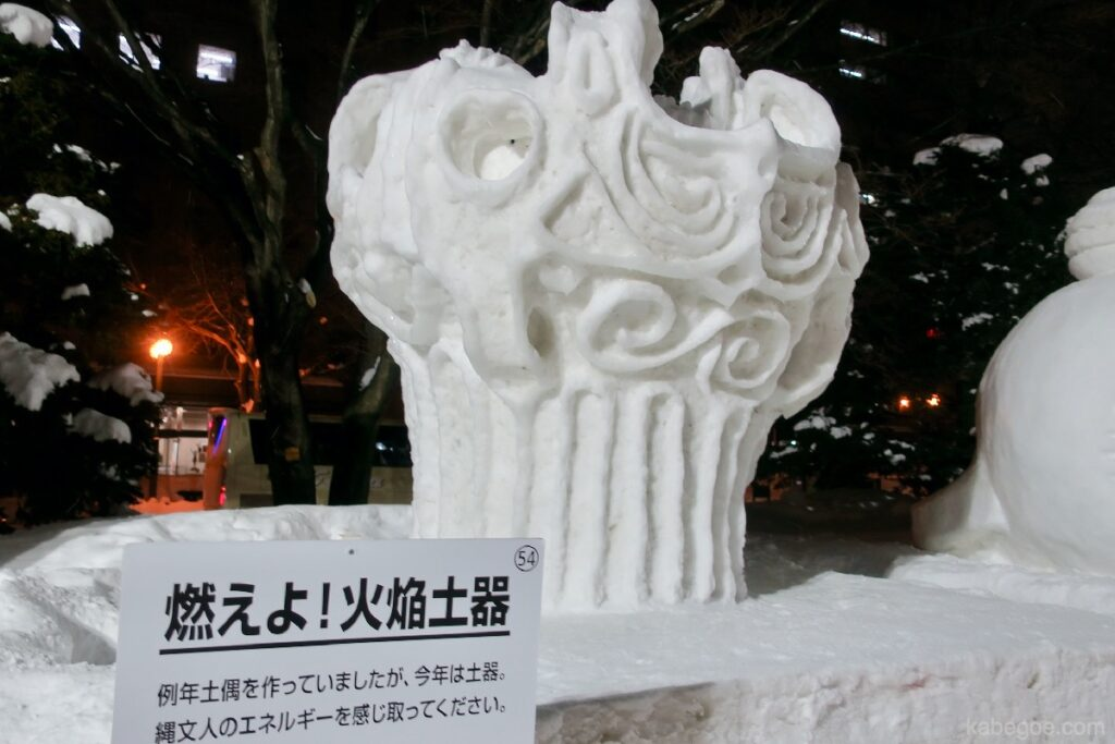 さっぽろ雪まつりの縄文土器