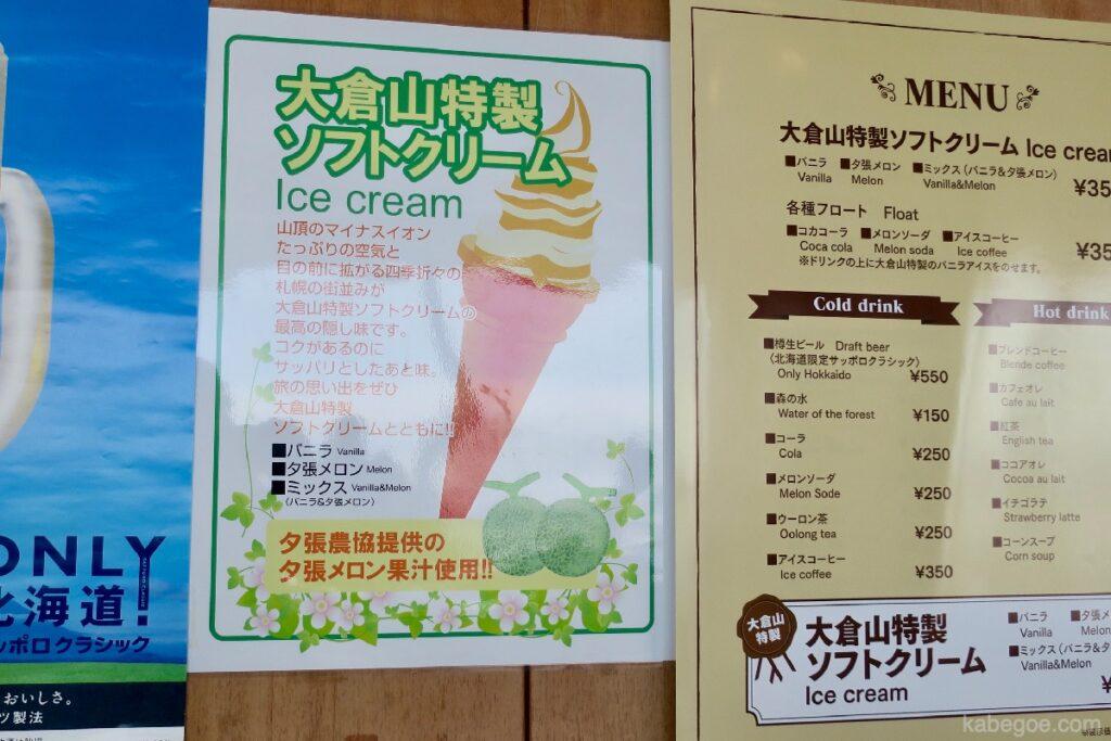 大倉山ジャンプ競技場の展望台のカフェ