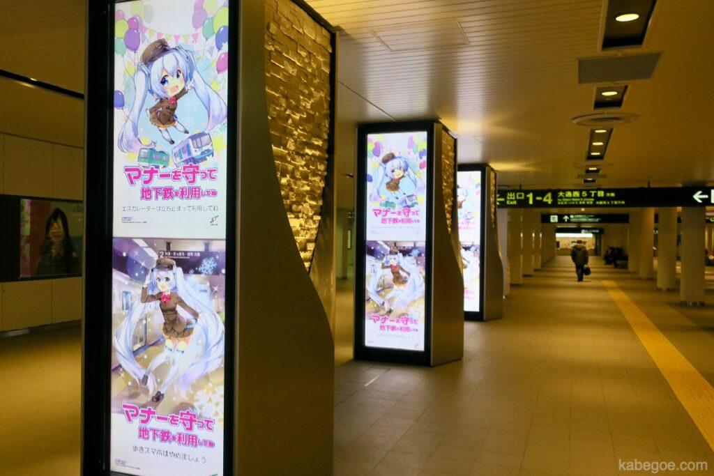 札幌の地下道