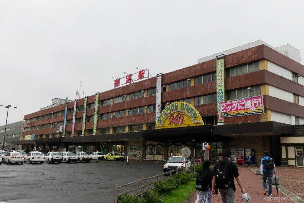 釧路駅の外観