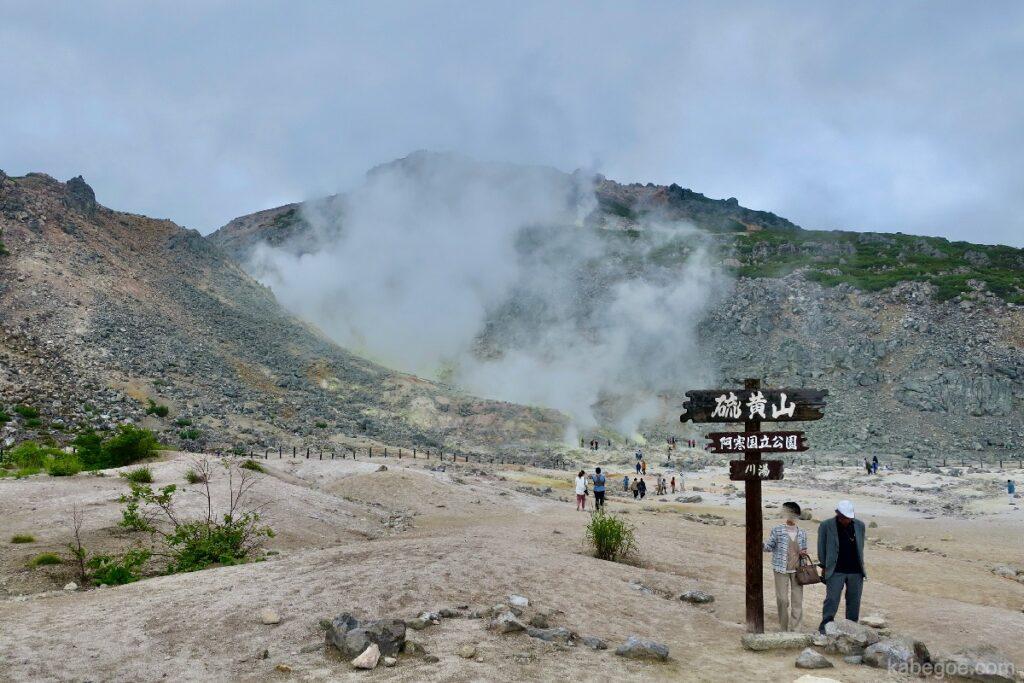 硫黄山(阿寒国立公園)
