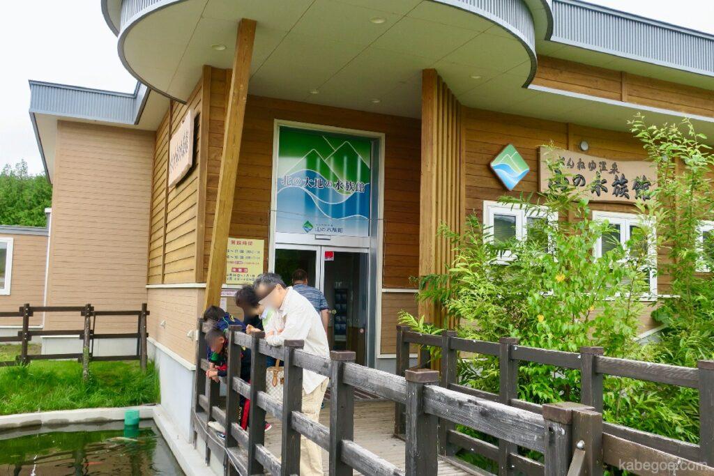 北の大地の水族館の外観