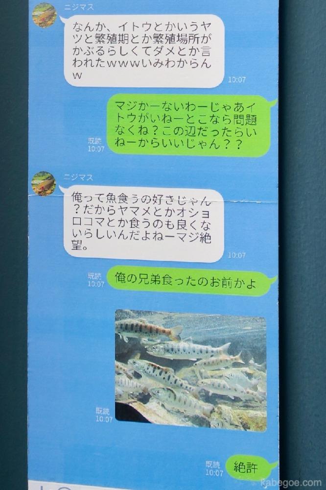 北の大地の水族館のニジマスとヤマメの会話(LINE風)