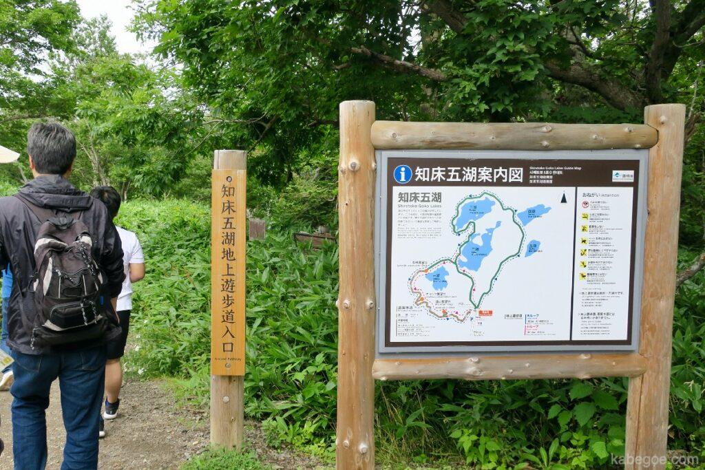 知床五湖の入り口