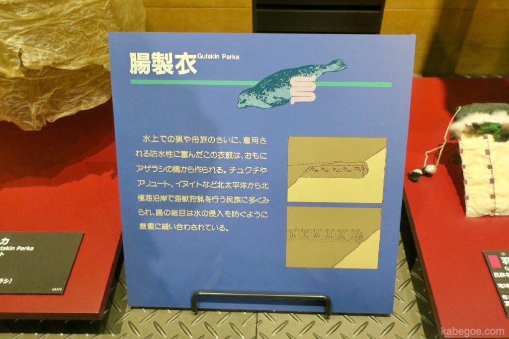 北方民族博物館の腸製衣