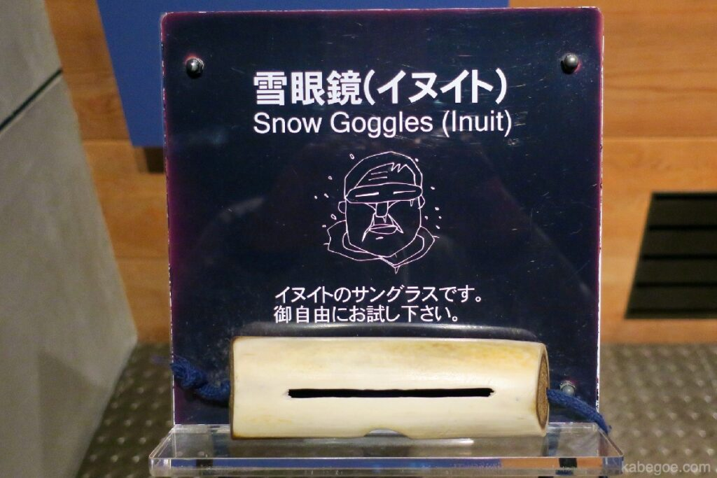 北方民族博物館の雪眼鏡(サングラス )