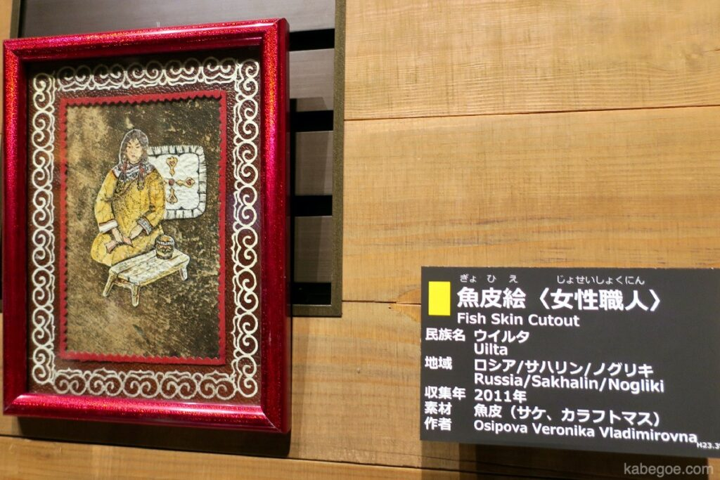 北方民族博物館の魚皮絵