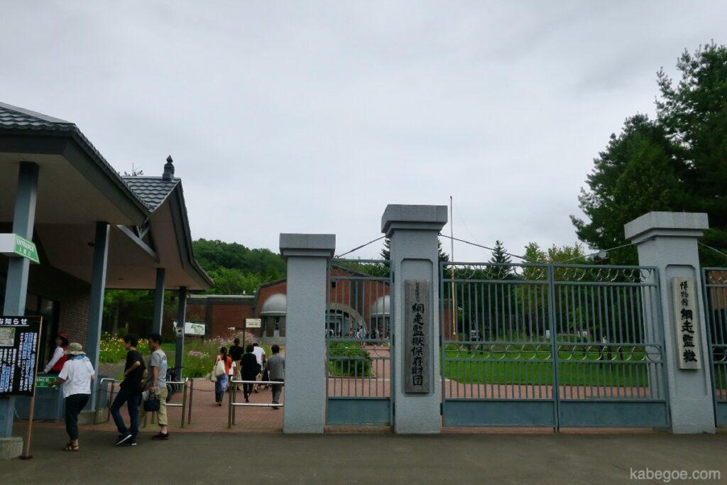 網走監獄の入り口