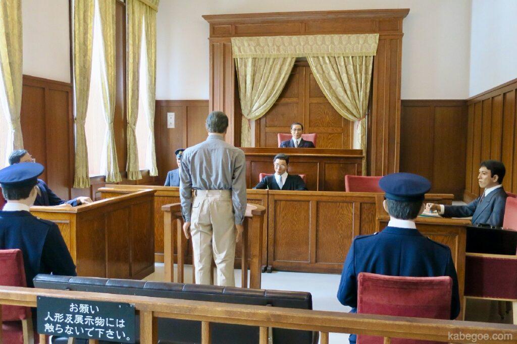 網走監獄の裁判所