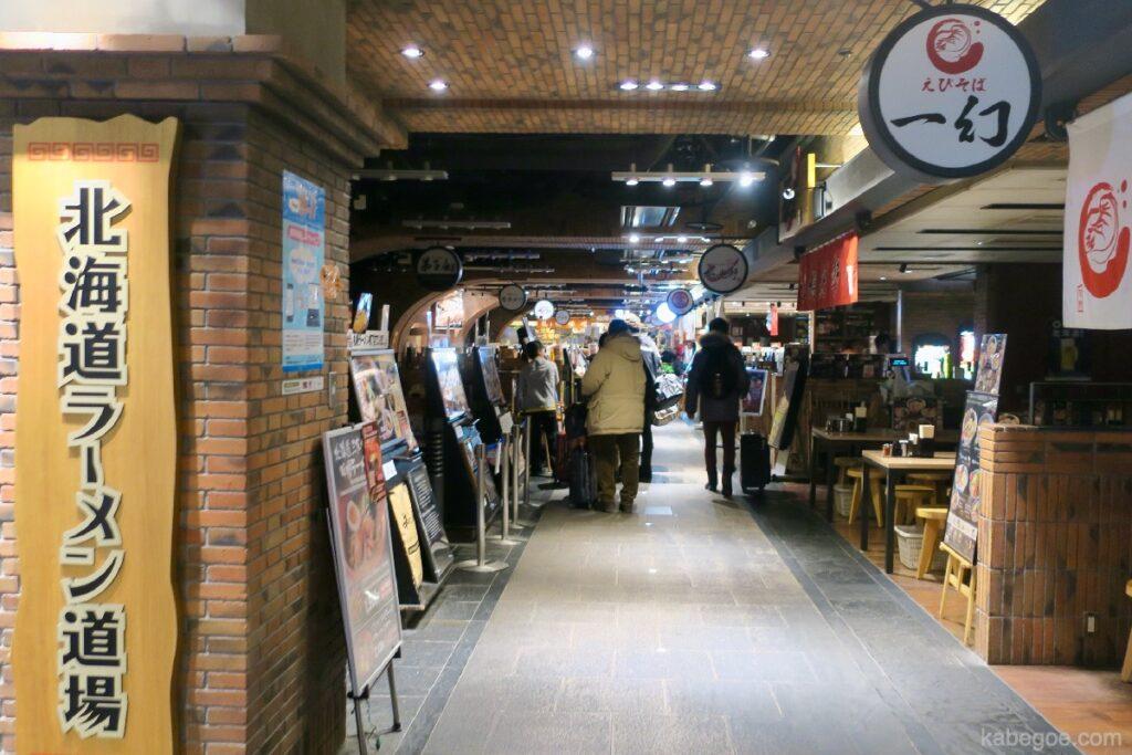 Hokkaido Ramen Dojo al New Chitose Airport