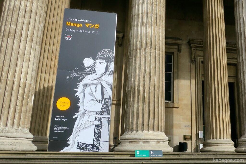 大英博物館のアシリパさん