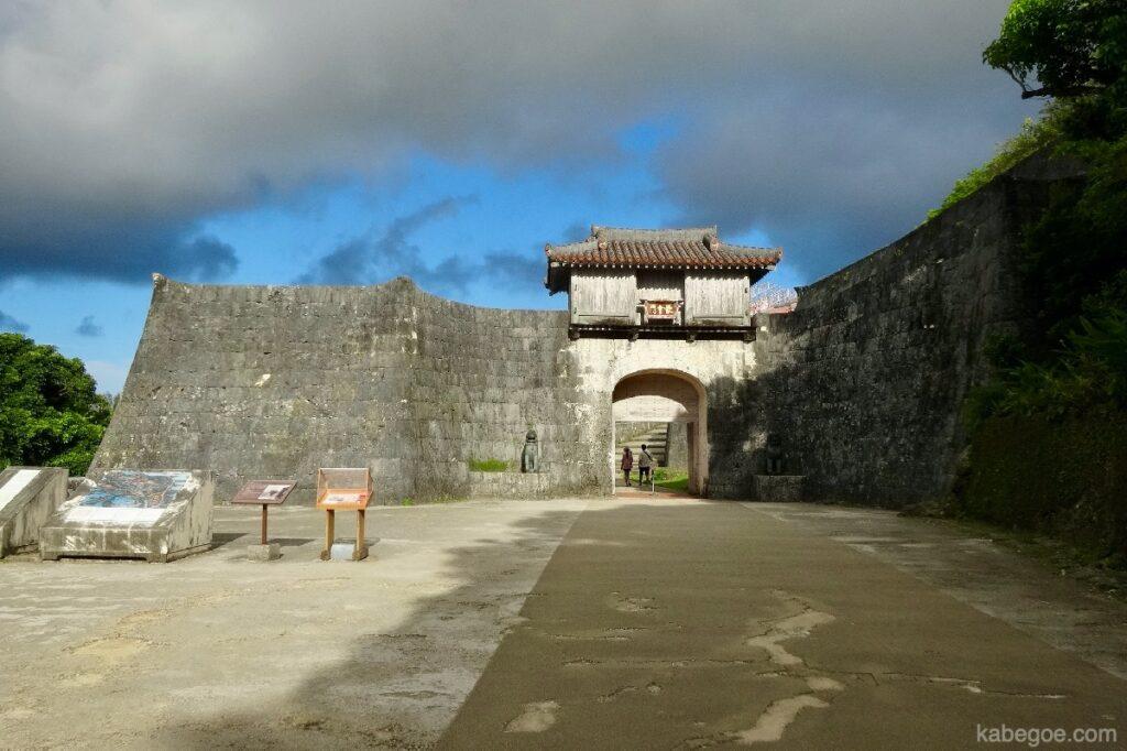 首里城の歓会門(かんかいもん)