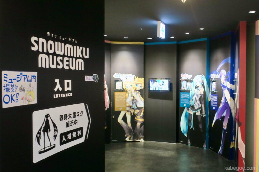 Snow Miku Sky Town (Museo) all'Aeroporto di New Chitose