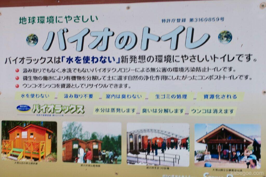 屋久島のバイオトイレ