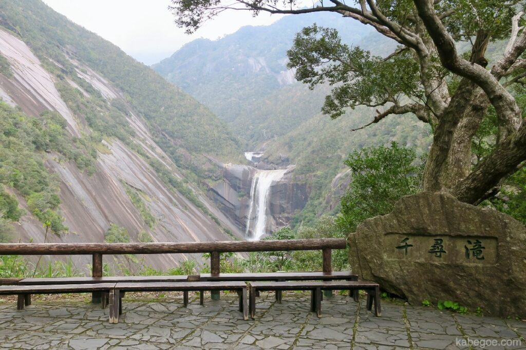 屋久島の千尋の滝