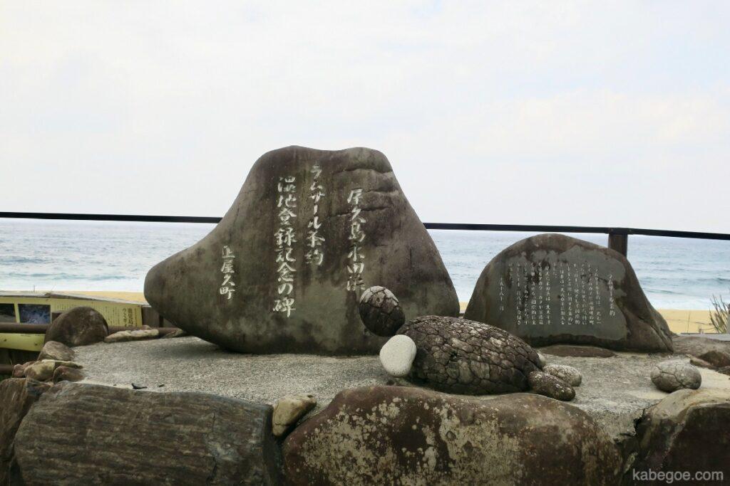 屋久島の永田いなか浜のラムサール条約石碑