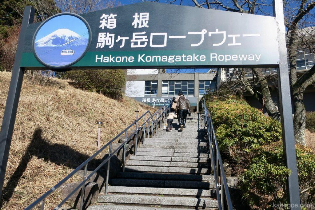 箱根の駒ヶ岳ロープウェーの入り口