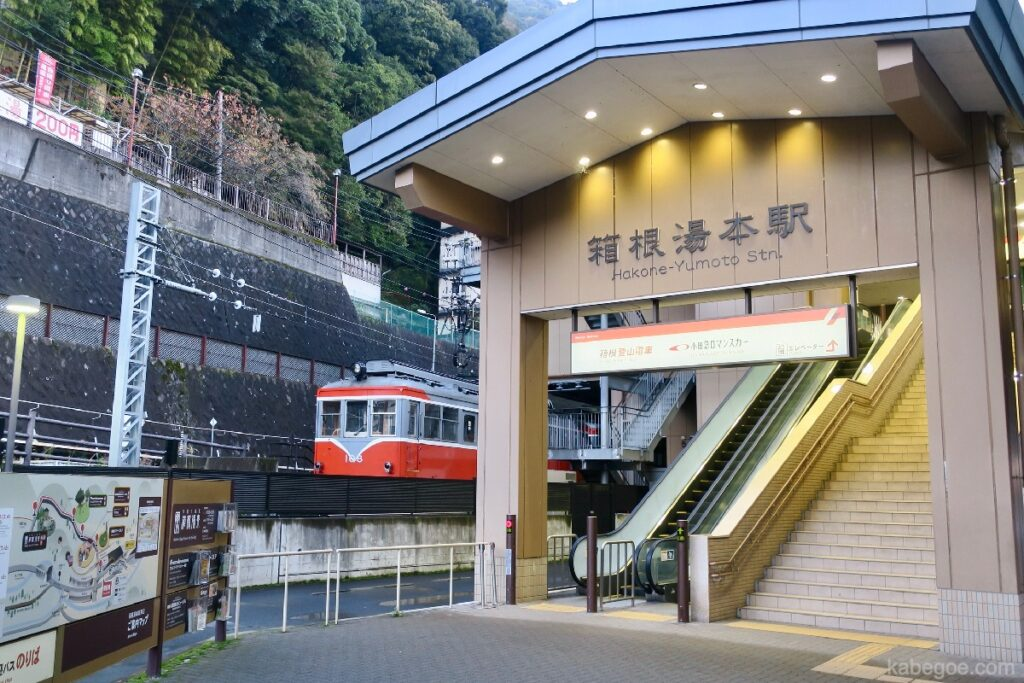 箱根湯本駅の外観