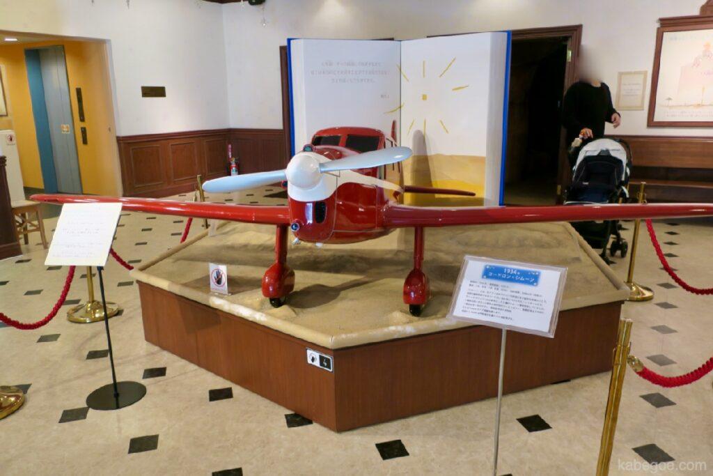 星の王子さまミュージアムの飛行機