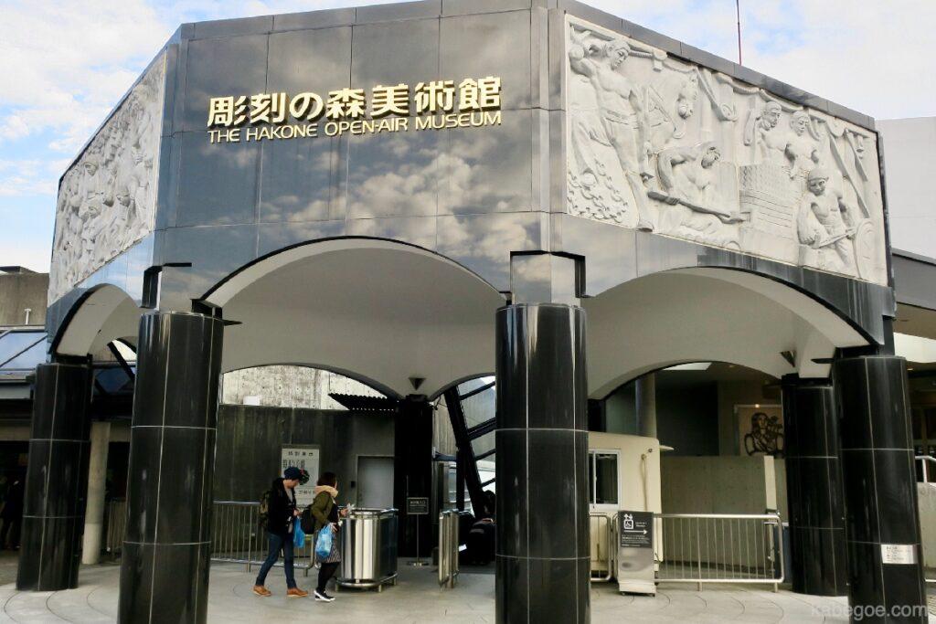 箱根彫刻の森美術館の入り口
