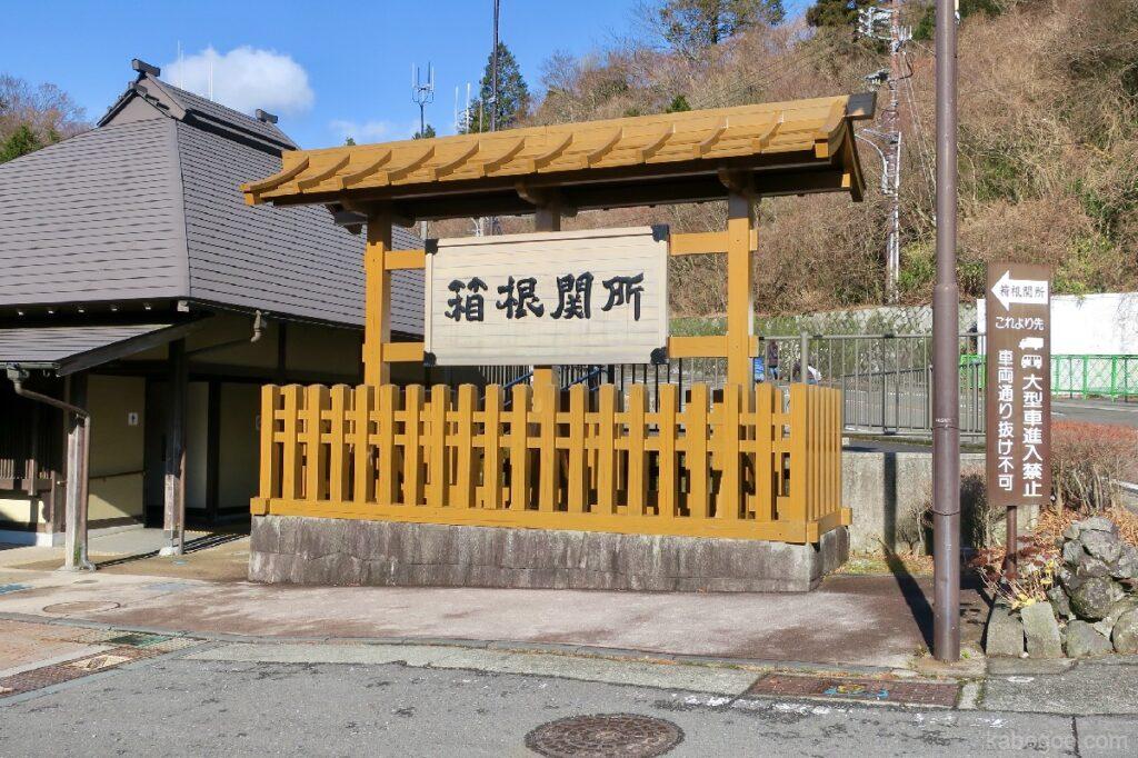 Tanda Hakone Sekisho