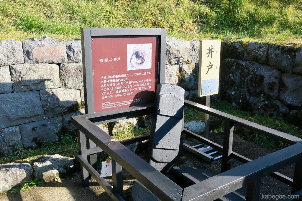 Sumur kebangkitan Hakone Sekisho