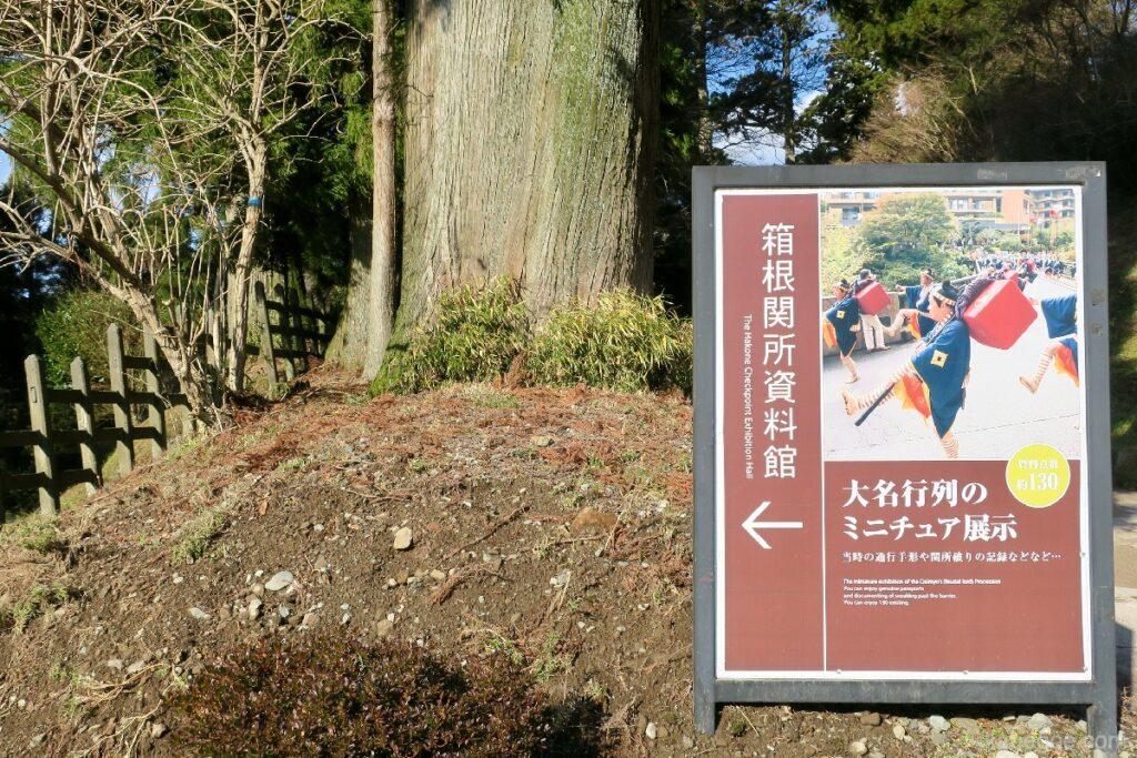 Papan informasi Museum Hakone Sekisho