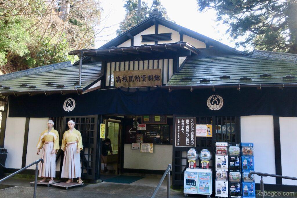 Bagian luar Museum Hakone Sekisho
