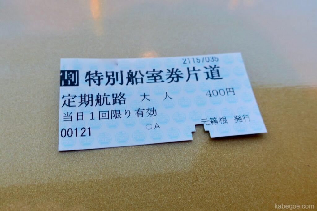 Tiket Kabin Khusus Kapal Bajak Laut Hakone