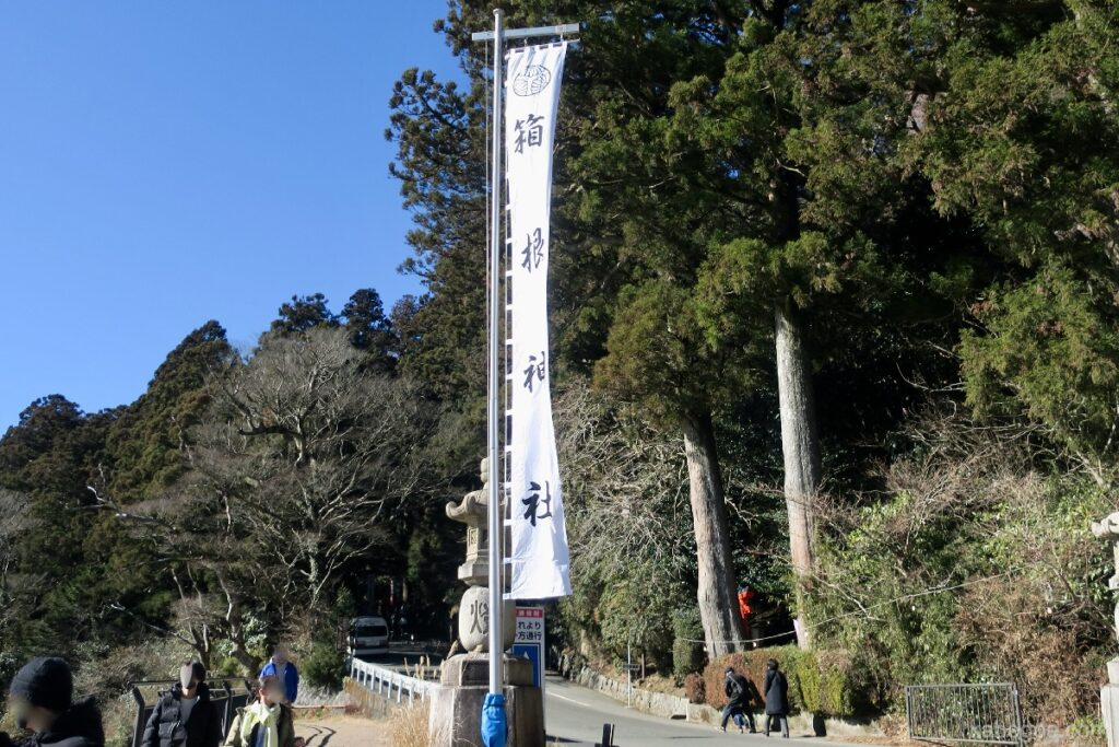 Bendera Kuil Hakone