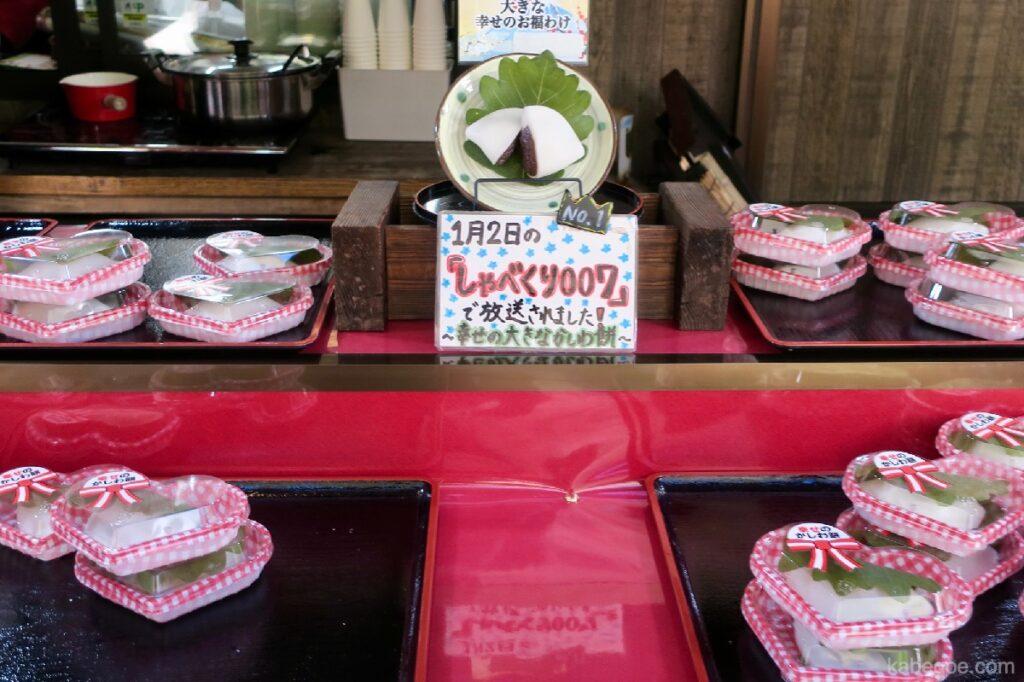 """""""Happy Kashiwa Mochi"""" di Kuil Hakone"""