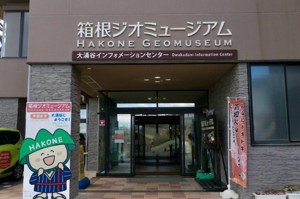 Museum Hakone Geo di Owakudani