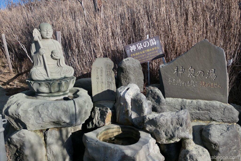 Shinsen-no-yu di Owakudani